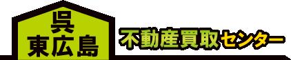 呉・東広島 不動産買取センター