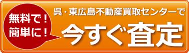 呉・東広島不動産買取センターで今すぐ査定